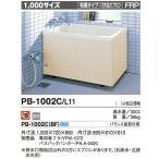 INAX 一般浴槽 ポリエック 1000サイズ 和・3方全エプロン ★バランス釜取付用(浴槽側面に穴があいてます。ご注意ください)★ PB-1002C(BF)