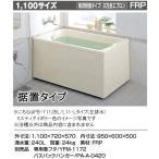 LIXIL INAX 一般浴槽 ポリエック1100サイズ 和洋●2方全エプロン(据え置きタイプ)PB-1112BL/L11 左排水PB-1112BR/L11 右排水
