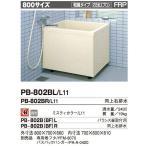 INAX 一般浴槽 ポリエック 800サイズ 和・2方全エプロン 左排水 ★バランス釜取付用(浴槽側面に穴があいてます。ご注意ください)★ PB-802B(BF)L