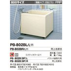 INAX 一般浴槽 ポリエック 800サイズ 和・2方全エプロン 右排水 ★バランス釜取付用(浴槽側面に穴があいてます。ご注意ください)★ PB-802B(BF)R