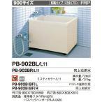 INAX 一般浴槽 ポリエック 900サイズ 和・2方全エプロン 右排水 ★バランス釜取付用(浴槽側面に穴があいてます。ご注意ください)★ PB-902B(BF)R