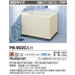 INAX 一般浴槽 ポリエック 900サイズ 和・3方全エプロン ★バランス釜取付用(浴槽側面に穴があいてます。ご注意ください)★ PB-902C(BF)