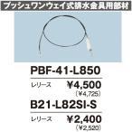 INAX プッシュワンウェイ式排水金具用部材 レリース PBF-41-L850