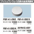INAX プッシュワンウェイ式排水金具用部材 押しボタン(黒色) PBF-41OB2-K