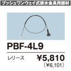 INAX プッシュワンウェイ式排水金具用部材 レリース PBF-4L9