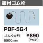 INAX 鎖付ゴム栓 ゴム栓大形 PBF-5G-1