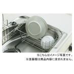 【単品販売は出来ません】LIXIL リクシル システムキッチン シエラ用オプションラウンド68シンク用水切りカゴ