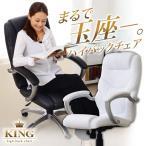 【ポイント10倍】エグゼクティブオフィスチェア  King -キング-