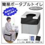 簡易ポータブルトイレ グレー R-56 10回分