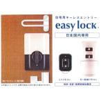 easy lock 1ロック仕様 イージーロック [Honda Lock ホンダロック キーレス 住宅用 玄関 後付 リモコン 電子錠 電気錠 デジタルロック]