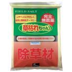 除草材 草枯れちゃん 5kg [ガーデニング 庭 雑草 処理 処分] 【商品代引不可】