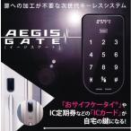AEGIS GATE AG-01 イージスゲート [ピッキング対策 防犯 鍵 セキュリティー ICカード タッチパネル 電気錠 電子錠 玄関 後付 デジタルロック]