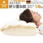 丸八真綿グループマルハチプロ【ホテル仕様】 折り重ね枕 専用ホワイトカバー付