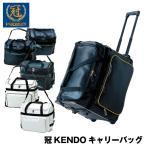 剣道 防具袋 冠 ウイニングキャリーバッグ【刺繍ネーム無料】 Kanmuri Winning Bogu carry bag