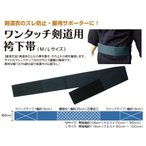 剣道 袴 下帯 ワンタッチ剣道用袴下帯 M/Lサイズ