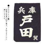 剣道 垂ゼッケン クラリーノ製 正藍染木綿 生地 【ネコポス対応】