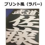 剣道 垂ゼッケン プリント風 ラバー 【ネコポス対応】