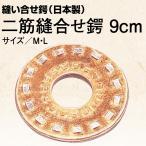剣道 鍔 高級 二筋縫合せ鍔 9cm 【ネコポス対応】 Deluxe Sewn 2-Thread Leather Tsuba