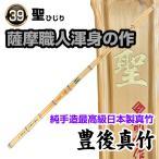 剣道 竹刀(最高級日本製真竹) 聖 豊後真竹