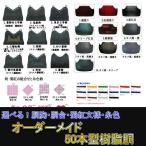 剣道胴 剣道防具 胴胸・胴台選べる オーダーメイド 50本型樹脂胴