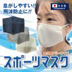 国産Air スポーツマスク 軽量 速乾 立体 息がしやすい クール ゴムの調整可能【送料無料】