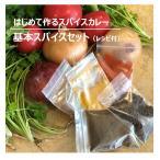 はじめて作るスパイスカレー!カレースパイス基本セット(3〜4人分)レシピ付