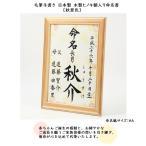 命名書 命名紙  秋景色  日本製木製ヒノキ額入り