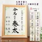 命名書 命名紙  桃色さくら  日本製木製ヒノキ額入り