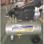 オイルレスコンプレッサー25L WBS-25