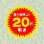 値引シール 20円引き N-2600
