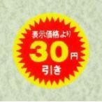 値引シール 30円引き N-2601