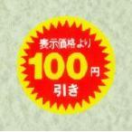値引シール 100円引き N-2605
