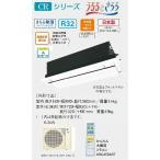 【S63RCRV】 ダイキン うるるとさらら ハウジングエアコン/天井埋込カセット 20畳用 CRシリーズ