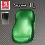 PG80 キャンディーカラー グリーン 1L /ウレタン 塗料 2液 キャンディグリーン