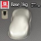 関西ペイントPG80 #101 シルバーメタリック(細目) 1kg 自動車用ウレタン塗料 2液 カンペ ウレタン 塗料 銀
