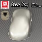関西ペイントPG80 #101 シルバーメタリック(細目) 2kg 自動車用ウレタン塗料 2液 カンペ ウレタン 塗料 銀
