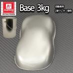 関西ペイントPG80 #101 シルバーメタリック (細目) 3kg 自動車用ウレタン塗料 2液 カンペ ウレタン 塗料 銀
