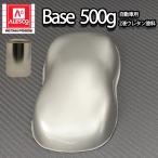 関西ペイントPG80 #101 シルバーメタリック(細目) 500g 自動車用ウレタン塗料 2液 カンペ ウレタン 塗料 銀