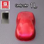 PG80 キャンディーカラー レッド 1L /ウレタン 塗料 2液 キャンディレッド