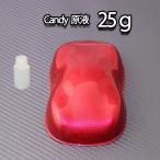 【500g調色対応】濃縮 キャンディーカラー 原液 レッド 25g/自動車用ウレタン塗料