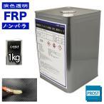 透明タイプ FRP不飽和ポリエステル樹脂1kg 一般積層用 ノンパラフィン FRP樹脂 補修