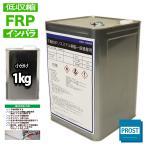 FRPポリエステル樹脂1kg 一般積層用 インパラフィン FRP樹脂 補修
