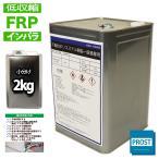 低収縮タイプ FRPポリエステル樹脂2kg 一般積層用 インパラフィン FRP樹脂 補修