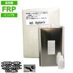FRP補修3点キット 樹脂4kg 一般積層用 インパラフィン 硬化剤 ガラスマット付