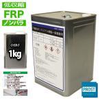 低収縮タイプ FRPポリエステル樹脂1kg 一般積層用 ノンパラフィン FRP樹脂 補修