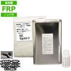 FRP補修3点キット 樹脂1kg 一般積層用 ノンパラフィン 硬化剤 ガラスマット付