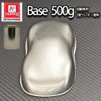 関西ペイントPG80#210 シルバー サンメタリック(極粗目) 500g 自動車用 ウレタン 塗料 2液 カンペ 銀