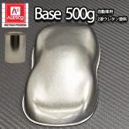 関西ペイントPG80 #253 グランドメタリック(超極粗目) 500g 自動車用ウレタン塗料 2液 カンペ ウレタン 塗料 シルバー 銀