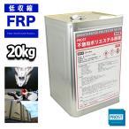 送料無料! PROST 低収縮タイプ FRP ポリエステル 樹脂  一般積層用 20kg ノンパラフィン FRP補修 船