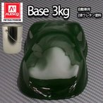 関西ペイントPG80 #366 ダークグリーン 3kg 自動車用ウレタン塗料 2液 カンペ ウレタン 塗料 緑